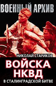 Николай Стариков -Войска НКВД в Сталинградской битве