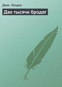 Джек Лондон - Две тысячи бродяг