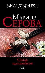 Марина Серова -Скала эдельвейсов