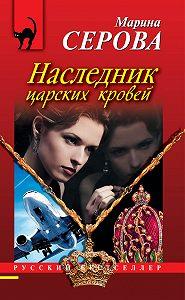 Марина Серова -Наследник царских кровей
