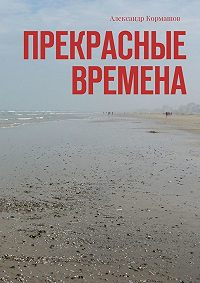 Александр Кормашов -Прекрасные времена