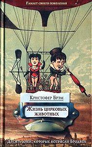 Кристофер Брэм - Жизнь цирковых животных
