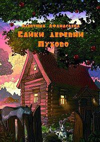 Алевтина Афанасьева -Байки деревни Пухово