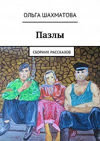 Ольга Шахматова -Пазлы. Сборник рассказов