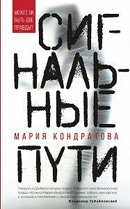 Мария Сергеевна Кондратова -Сигнальные пути