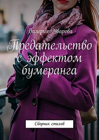 Валерия Уварова -Предательство сэффектом бумеранга. Сборник стихов