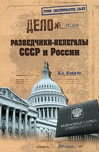 Н. А. Шварев - Разведчики-нелегалы СССР и России
