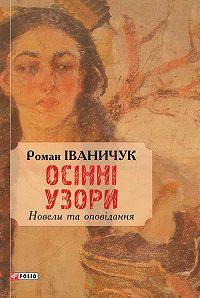 Роман Іваничук -Осінні узори