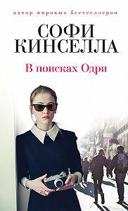 Софи Кинселла -В поисках Одри