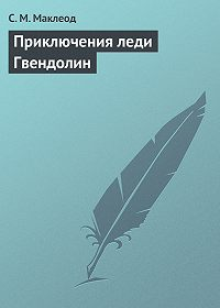 С. Маклеод - Приключения леди Гвендолин