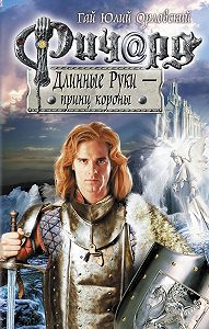 Гай Юлий Орловский -Ричард Длинные Руки – принц короны