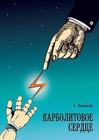 Алексей Павловский - Карболитовое сердце