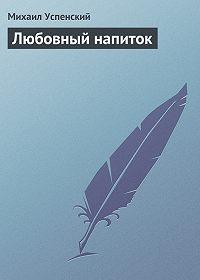 Михаил Успенский -Любовный напиток