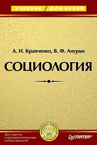 Альберт Иванович Кравченко, Владимир Федорович Анурин - Социология. Учебник для вузов