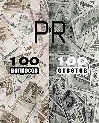 Коллектив Авторов - PR: 100 вопросов – 100 ответов