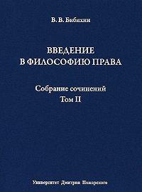 Владимир Бибихин -Собрание сочинений. Том II. Введение в философию права