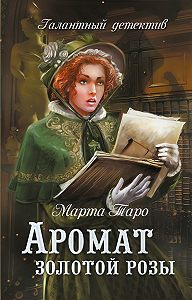 Марта Таро -Аромат золотой розы