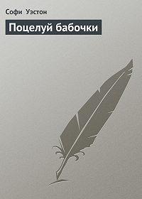 Софи Уэстон -Поцелуй бабочки