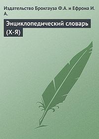 Издательство Брокгауза Ф.А. и Ефрона И.А. -Энциклопедический словарь (Х-Я)