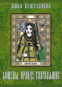Жива Божеславна -Кощуны, правду глаголящие. Гадальные карты древних славян