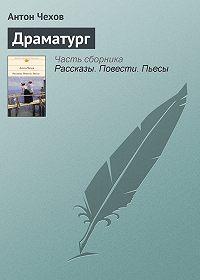 Антон Чехов -Драматург