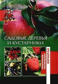 Оксана Петросян -Садовые деревья и кустарники