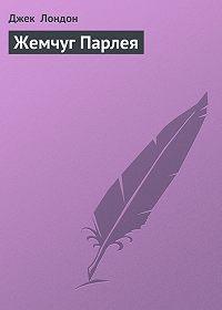 Джек Лондон -Жемчуг Парлея