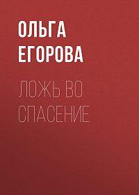 Ольга Егорова -Ложь во спасение