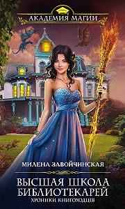 Милена Завойчинская -Хроники книгоходцев