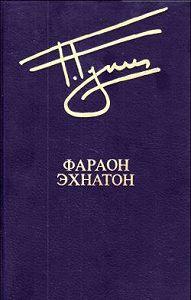 Георгий Гулиа - Фараон и воры