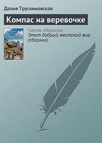 Далия Трускиновская -Компас на веревочке