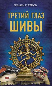 Еремей Иудович Парнов -Третий глаз Шивы