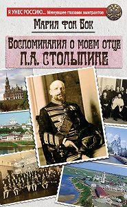 Мария фон Бок -Воспоминания о моем отце П.А. Столыпине