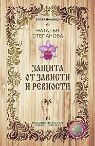 Наталья Ивановна Степанова -Защита от зависти и ревности