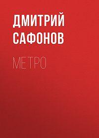 Дмитрий Сафонов -Метро