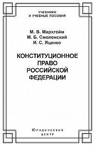 Иван Яценко -Конституционное право Российской Федерации