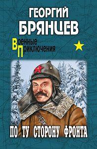 Георгий Брянцев -По ту сторону фронта