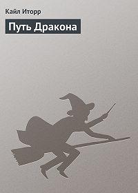 Кайл Иторр -Путь Дракона