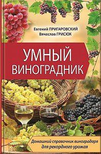 Евгений Пригаровский, Вячеслав Грисюк - Умный виноградник
