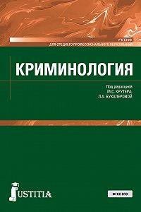 Коллектив авторов -Криминология