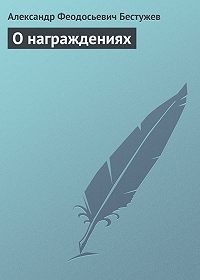 Александр Феодосьевич Бестужев - О награждениях