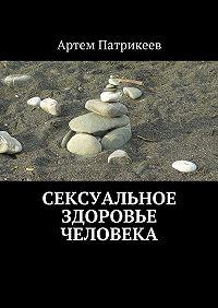 Артем Патрикеев - Сексуальное здоровье человека