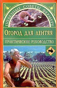 Евгения Сбитнева -Огород для лентяя