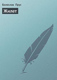 Болеслав  Прус -Жилет