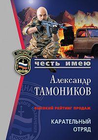 Александр Тамоников -Карательный отряд