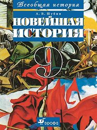Александр Шубин -Всеобщая история. Новейшая история.9 класс