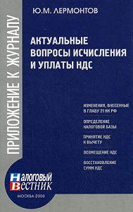 Ю. М. Лермонтов -Актуальные вопросы исчисления и уплаты НДС