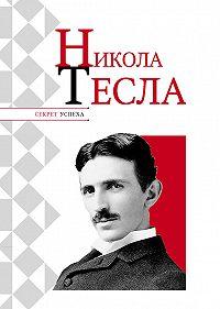 Николай Надеждин -Никола Тесла