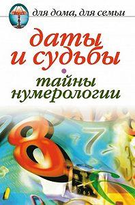 Ирина Некрасова -Даты и судьбы. Тайны нумерологии
