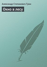 Александр Грин -Окно в лесу